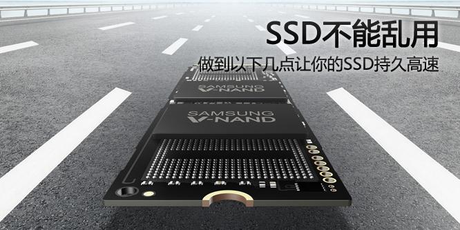 SSD不能乱用 做到以下几点让你的SSD持久高速