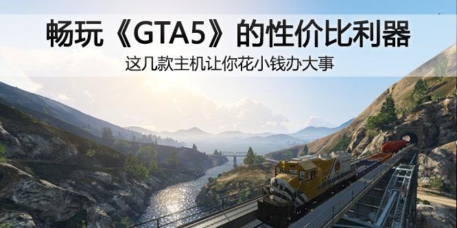 这么低价格的电脑一样能玩GTA5 不知道你就亏了