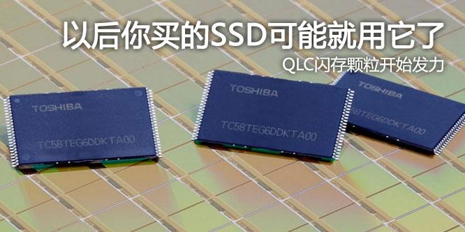 以后你买的SSD可能就用它了 QLC闪存颗粒开始发力