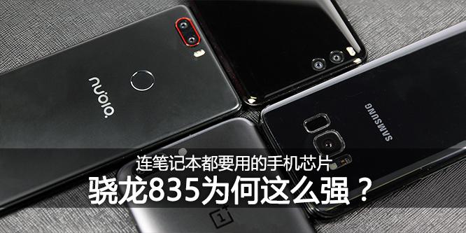 连笔记本都要用的手机芯片 骁龙835为何这么强?