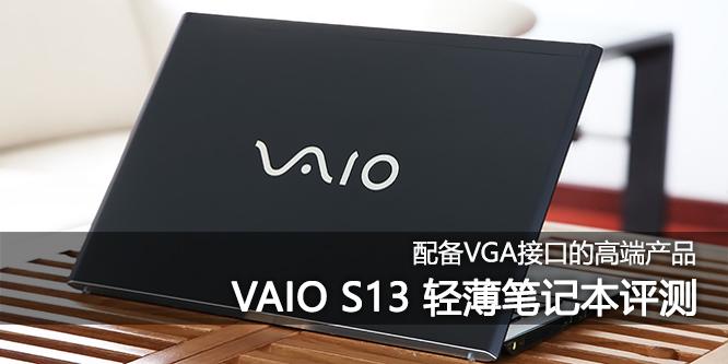 配备VGA接口的高端产品 VAIO S13 轻薄笔记本评测