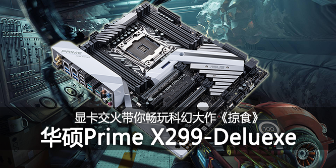 多卡畅玩科幻大作《掠食》!华硕Prime X299-Deluxe