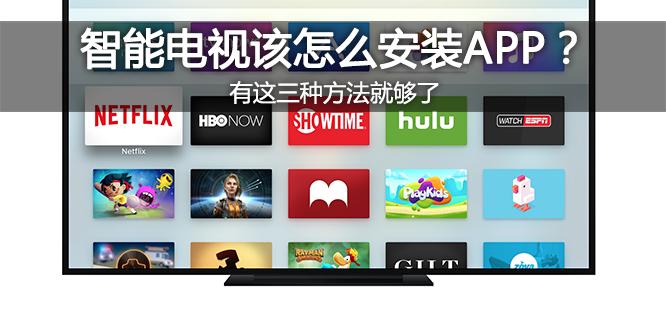 智能电视该怎么安装APP?有这三种方法就够了