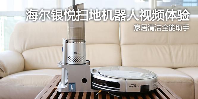 全能清洁助手 海尔银悦扫地机器人视频体验