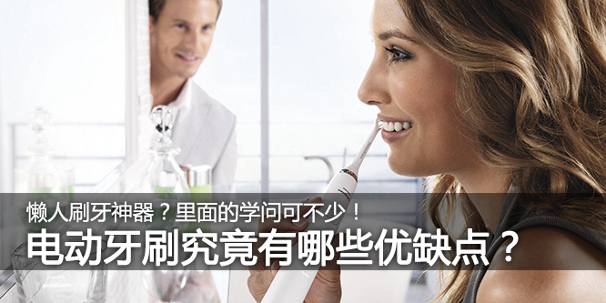 刷牙也有不少学问!电动牙刷优缺点你都知道吗?