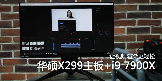 华硕X299主板 i9 7900X让视频渲染更轻松