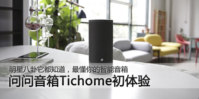 """最""""懂你""""的真实想法  问问音箱Tichome初体验"""