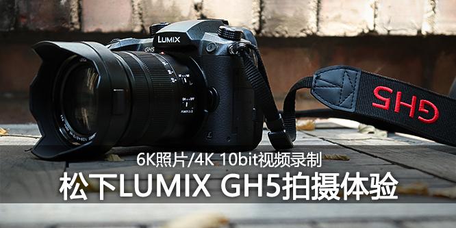 动·静皆强者 松下LUMIX GH5旗舰无反拍摄体验