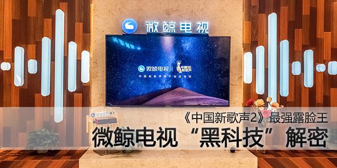 """《新歌声2》最强露脸王 微鲸电视""""黑科技""""解密"""
