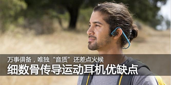 细数骨传导运动耳机优缺点  说说你不选它的理由