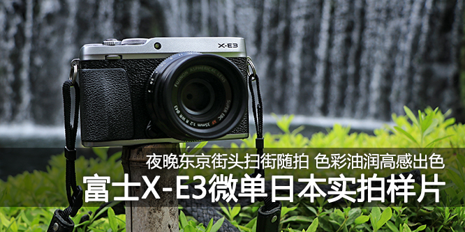 色彩油润高感出色 富士X-E3日本实拍样片图赏