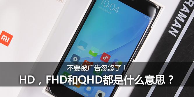 不要被广告忽悠了!HD,FHD和QHD都是什么意思?