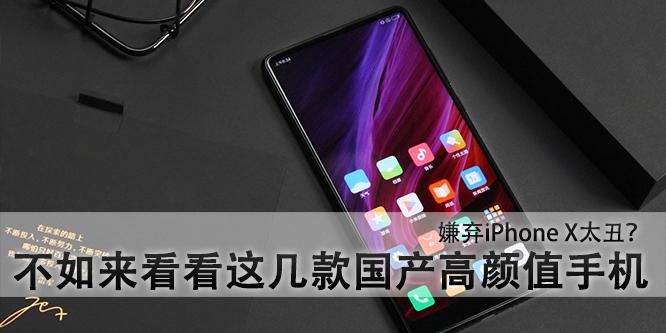嫌弃iPhone X太丑?那你不如来看看这几款国产高颜值手机