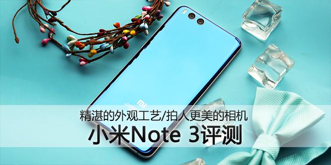 精湛的外观工艺/拍人更美的相机 小米Note 3评测