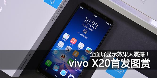 vivo X20首发图赏:全面屏显示效果太震撼!