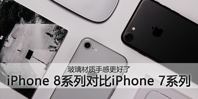 玻璃材质手感更好了 iPhone 8系列对比iPhone 7系列图赏