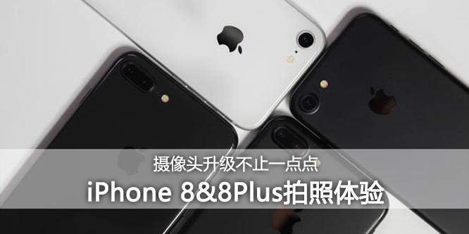 摄像头升级不止一点点 iPhone 8&8Plus拍照体验