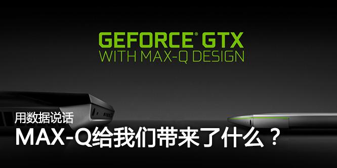 谁说轻薄与游戏不可兼得?MAX-Q游戏本性能实测