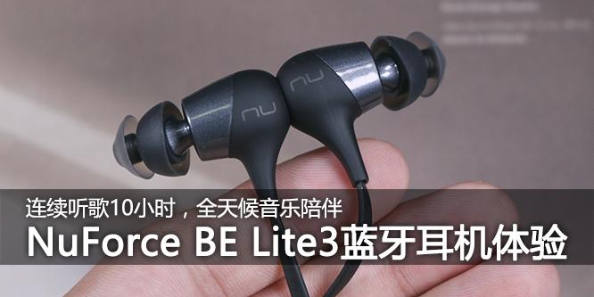全天候音乐陪伴 NuForce BE Lite3无线蓝牙耳机体验