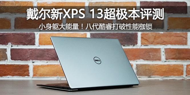 还能更完美?戴尔XPS13CPU战端升级第八代处理器