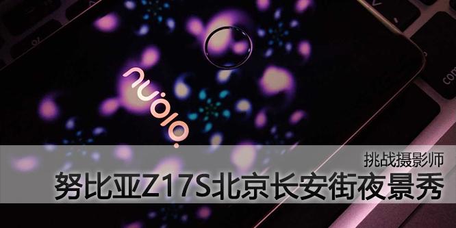 挑战摄影师:努比亚Z17S北京十里长安街夜景秀