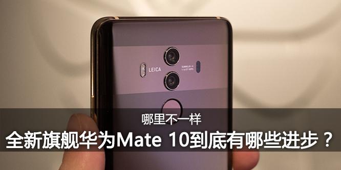 哪里不一样:全新旗舰华为Mate 10到底有哪些进步?