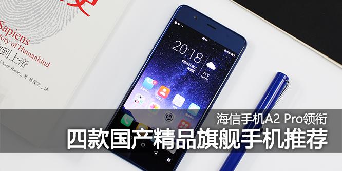 海信手机A2 Pro领衔 四款国产精品旗舰手机推荐