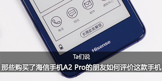 Ta们说:那些购买了海信手机A2 Pro的朋友如何评价这款手机