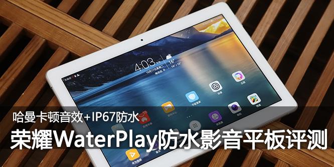 防水级别达到IP67 荣耀Water play平板电脑评测