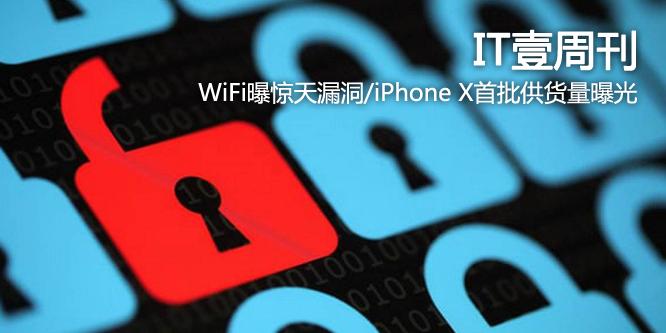 IT壹周刊:WiFi曝惊天漏洞/iPhone X首批供货量曝光