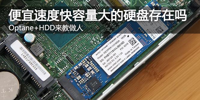 便宜速度快容量大的硬盘存在吗?Optane HDD来教做人