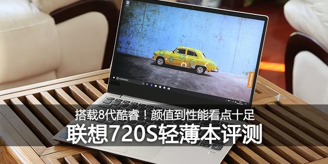 8代酷睿加持!联想ideapad 720S轻薄本评测