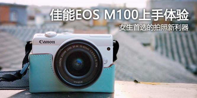 女生首选的拍照新利器 佳能EOS M100上手体验