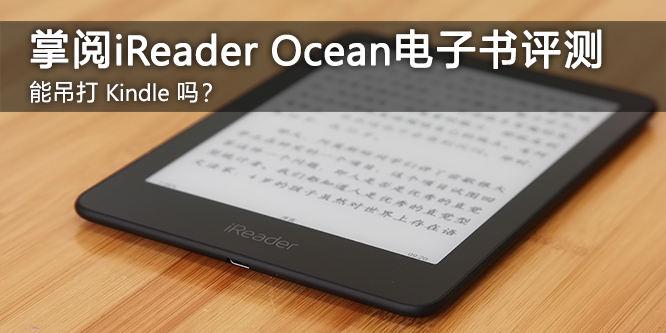 6.8 英寸大屏幕 掌阅iReader Ocean电子书评测