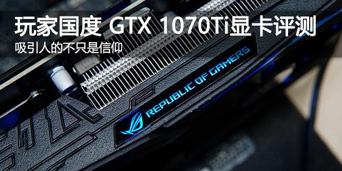 不只是信仰 华硕ROG STRIX GTX 1070Ti显卡评测