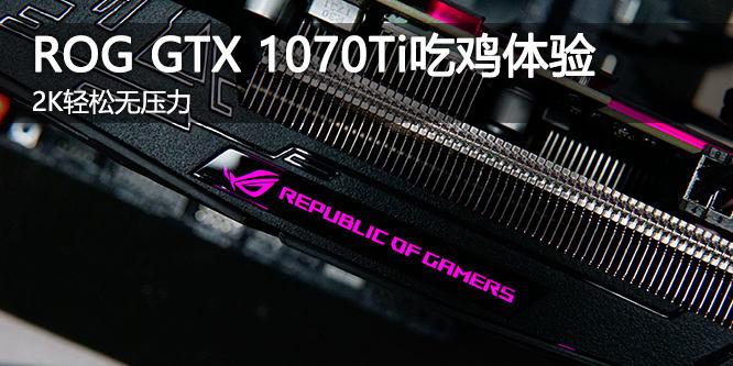 2K分辨率流畅吃鸡  华硕GTX 1070Ti体验《绝地求生》