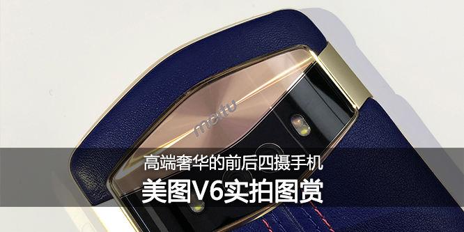 高端奢华的前后四摄手机 美图V6实拍图赏