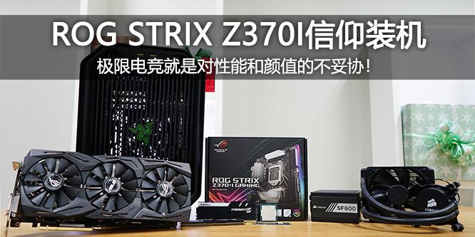 高能电竞信仰!ROG STRIX Z370I GAMING装机实战