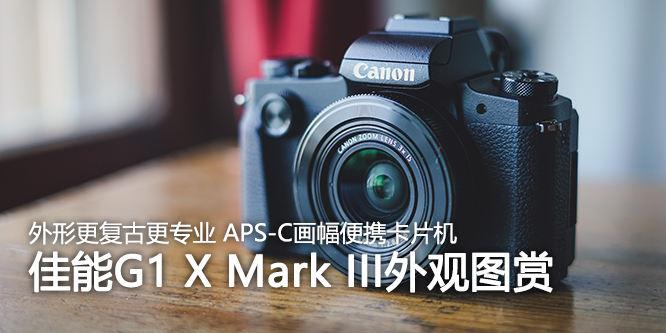 3X光学变焦APS-C画幅DC旗舰 佳能G1 X Mark III图赏