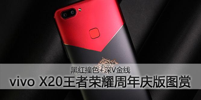 黑红撞色 深V金线 vivo X20王者荣耀周年庆限量版图赏