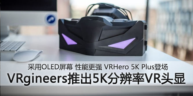 VRgineers推出5K分辨率头显VRHero Plus!