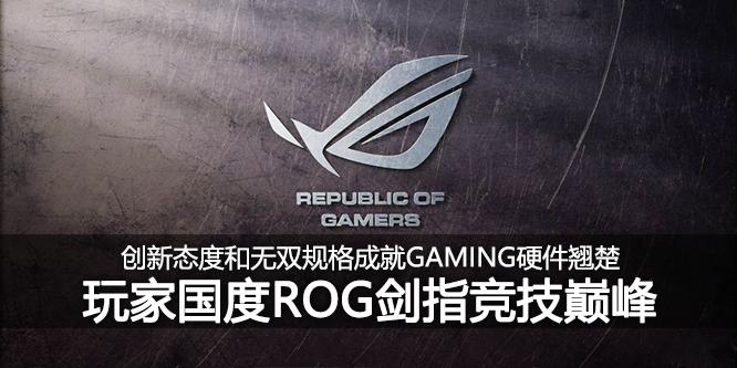 玩家国度ROG剑指GAMING巅峰!态度、规格成就翘楚