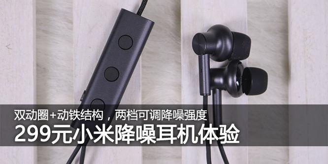 两档降噪强度轻松切换  299元小米降噪耳机体验