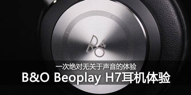B&O Beoplay H7耳机体验:一次绝对无关于声音的体验