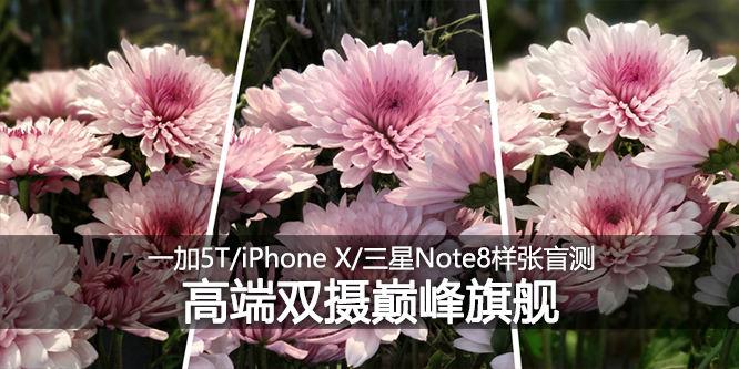 高端双摄巅峰旗舰  一加5T/iPhone X/三星Note8样张盲测