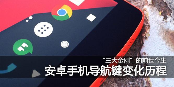 """""""三大金刚""""的前世今生 安卓手机导航键变化历程"""