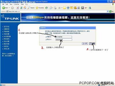 最详细图解教你配置TP-Link无线路由