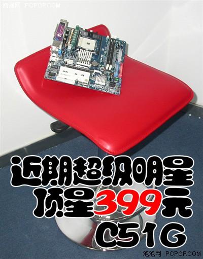 神奇的ESC!399元超廉价C51G超频测试