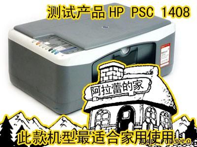 低成本家庭娱乐+办公评HPPSC1408