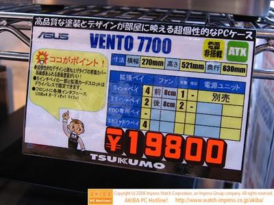 异型登陆!华硕旗舰机箱7700海外销售